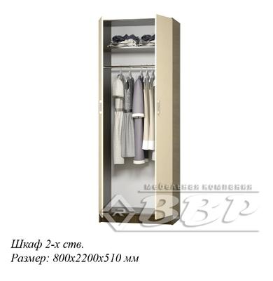 Шкаф 2-х створчатый Герда