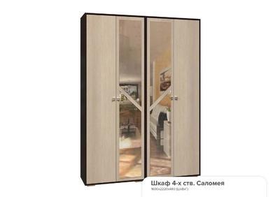 Шкаф 4-х створчатый Саломея
