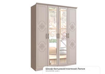 Шкаф 4-х створчатый Лилия