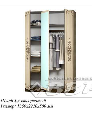 Шкаф 3-х створчатый Жасмин